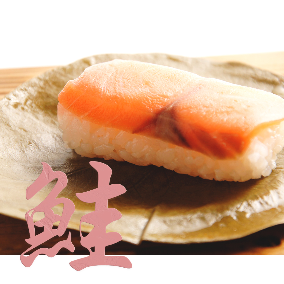 柿の葉寿司 さけ